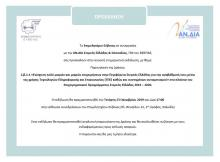 Πρόσκληση ενημερωτικής εκδήλωσης με θέμα «Ενίσχυση πολύ μικρών και μικρών επιχειρήσεων στην Περιφέρεια Στερεάς Ελλάδας για την αναβάθμισή τους μέσω της χρήσης Τεχνολογιών Πληροφορικής και Επικοινωνίας (ΤΠΕ) καθώς και συστημάτων αυτοματισμού»