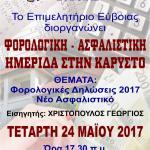 ΑΦΙΣΑ ΓΙΑ ΦΟΡΟΛΟΓΙΚΟ ΣΕΜΙΝΑΡΙΟ ΣΤΗΝ ΚΑΡΥΣΤΟ
